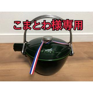 【新品未使用】ストウブ ラウンドティーポット バジルグリーン(生涯保証付)