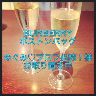 バーバリー(BURBERRY)のBurberry ボストンバッグ(ボストンバッグ)