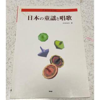楽譜 アカペラ コーラス 日本の童謡と唱歌 赤とんぼ 春が来た 夏は来ぬ 雪 他(童謡/子どもの歌)