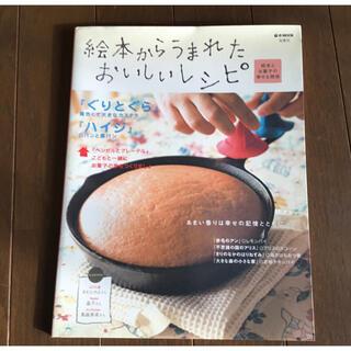 タカラジマシャ(宝島社)の絵本からうまれたおいしいレシピ 絵本とお菓子の幸せな関係(料理/グルメ)