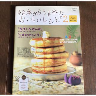 タカラジマシャ(宝島社)の絵本からうまれたおいしいレシピ 絵本とお菓子の幸せな関係 2(料理/グルメ)