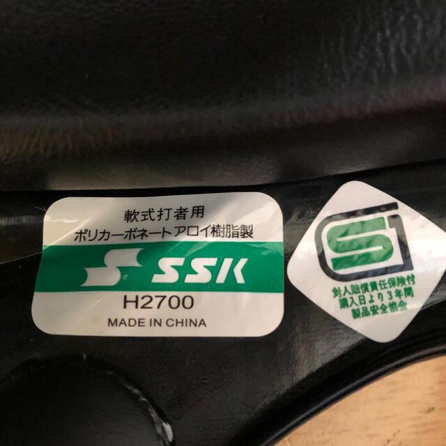 SSK(エスエスケイ)の軟式打者用両耳ヘルメット スポーツ/アウトドアの野球(その他)の商品写真