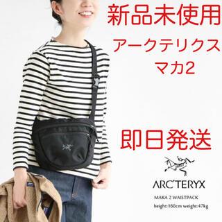 アークテリクス(ARC'TERYX)の新品未使用 アークテリクス マカ2 ブラック(ボディバッグ/ウエストポーチ)