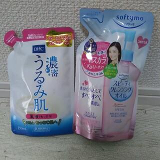 ディーエイチシー(DHC)のDHC 濃密うるみ肌 乳液もっちり 詰替用(150ml)とクレンジングオイル(乳液/ミルク)