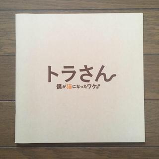 キスマイフットツー(Kis-My-Ft2)の映画トラさん〜僕が猫になったワケ〜パンフレット&ノベルティ(アイドルグッズ)