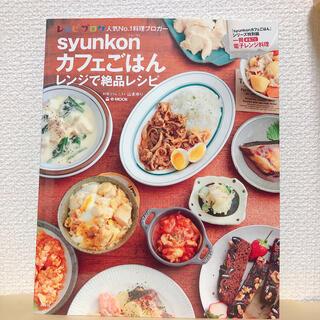 タカラジマシャ(宝島社)のsyunkonカフェごはん▼レンジで絶品レシピ(料理/グルメ)