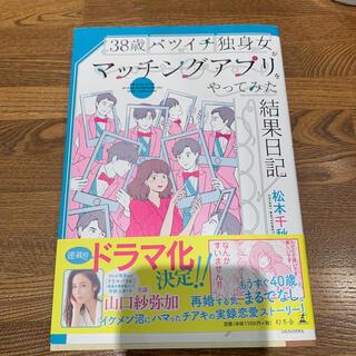 38歳バツイチ独身女がマッチングアプリをやってみた結果日記(文学/小説)