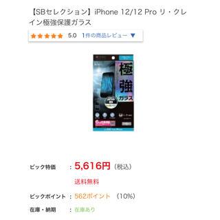 アイフォーン(iPhone)のiPhone12 iPhone12Pro ガラスフィルム(保護フィルム)