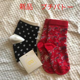 プチバトー(PETIT BATEAU)の新品 靴下2足セット プチバトーとハニーズ(靴下/タイツ)