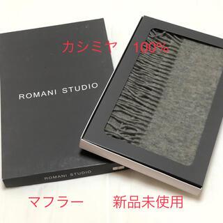 【新品未使用】Romani studio カシミヤ100%  マフラー グレー(マフラー/ショール)