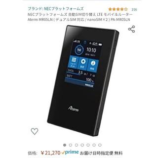 エヌイーシー(NEC)の新品未使用 LTEモバイルルーター Aterm MR05LN(その他)