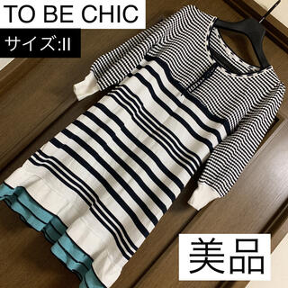 トゥービーシック(TO BE CHIC)の美品♡トゥービーシック♡チュニック ティアード ボーダー 七分袖 ビッグスリーブ(チュニック)