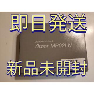 エヌイーシー(NEC)のモバイルルーター MP02LN Aterm 【新品未開封(PC周辺機器)