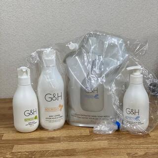 アムウェイ(Amway)の【G&H 】ハンドソープ ボディミルク 新品・未開封(ボディソープ/石鹸)