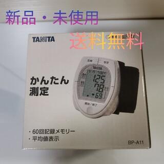 タニタ(TANITA)の【新品】TANITA BP-A11 手首式血圧計(その他)