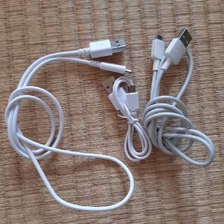 充電ケーブル 3本セット マイクロUSB⇔USB(その他)