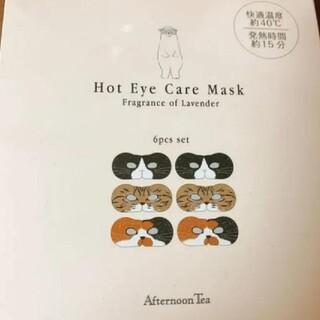アフタヌーンティー(AfternoonTea)のアフタヌーンティー Hot Eye Care Mask 猫ちゃん3種(その他)