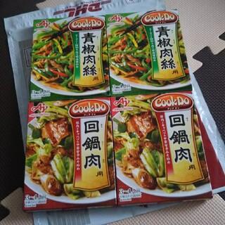 アジノモト(味の素)のクックドゥ 回鍋肉&青椒肉絲(調味料)