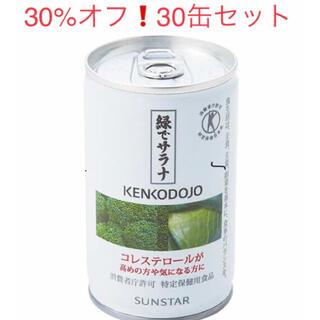 サンスター(SUNSTAR)の【30%オフ❗️】トクホの野菜ジュース(青汁/ケール加工食品)