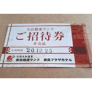 奈良健康ランド 招待券 入浴券(その他)