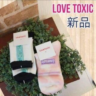 lovetoxic - 新作新品女の子ソックス2足セット