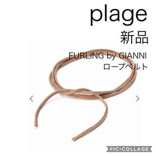プラージュ(Plage)の【新品】plage プラージュ FURLING by GIANNI ロープベルト(ベルト)