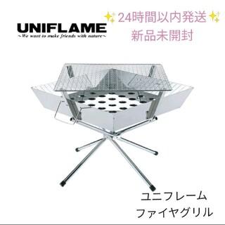 ユニフレーム(UNIFLAME)のユニフレーム ファイアグリル 焚き火台 ファイヤグリル 新品未開封 UNIFLA(ストーブ/コンロ)