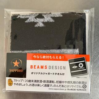 ビームス(BEAMS)のサッポロ×ビームス オリジナルジャガードタオル 新品(ノベルティグッズ)