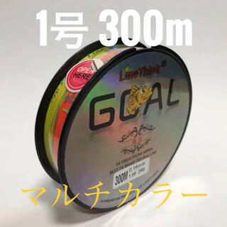 PEライン 1.0号 300m マルチカラー(釣り糸/ライン)