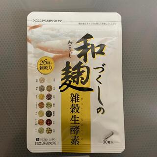 ドクターシーラボ(Dr.Ci Labo)のわこうじづくしの雑穀生酵素 30粒(ダイエット食品)