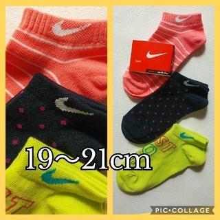 NIKE - 19 20 21 ㎝【 NIKE ガールズ靴下3足セット】サーモン/ライム/紺