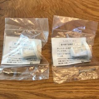 アイリスオーヤマ(アイリスオーヤマ)の室内物干し金物フック  新品(日用品/生活雑貨)