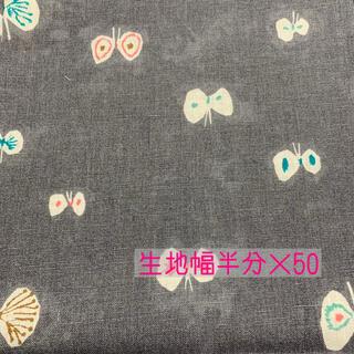 ミナペルホネン(mina perhonen)のラスト1☆mina perhonen hana hane グレー ファブリック (生地/糸)
