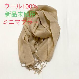 【新品未使用】ミニマフラー ミニストール ウール100%(マフラー/ショール)