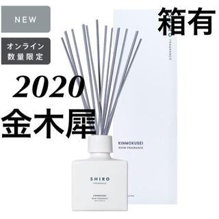 シロ(shiro)の【新品箱あり】shiro 金木犀 キンモクセイ ルームフレグランス 2020(アロマディフューザー)