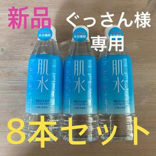 シセイドウ(SHISEIDO (資生堂))の新品 資生堂 肌水 400mlボトルタイプ 8本セット 販売終了品廃盤全身化粧水(化粧水/ローション)