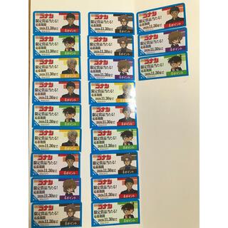 カゴメ(KAGOME)のカゴメ コナン 84ポイント 限定商品当たる! 応募券 (その他)