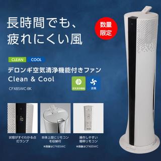 デロンギ(DeLonghi)のデロンギ 高級 空気清浄機能付きファン CFX85WC-BK ▪︎新品未使用(空気清浄器)