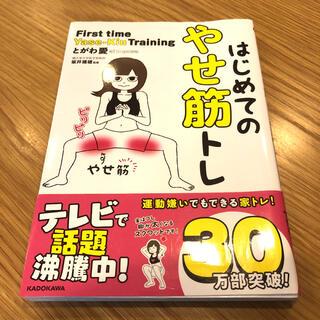 カドカワショテン(角川書店)のはじめてのやせ筋トレ(趣味/スポーツ/実用)