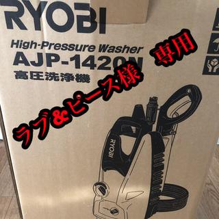 リョービ(RYOBI)のラブ&ピース様 専用(洗車・リペア用品)