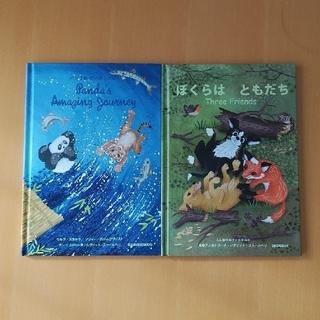 イケア(IKEA)の絵本「パンダのだいぼうけん」「ぼくらはともだち」(絵本/児童書)