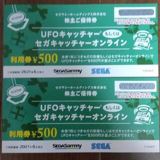 セガ(SEGA)のセガ UFOキャッチャー利用券¥500×2(その他)