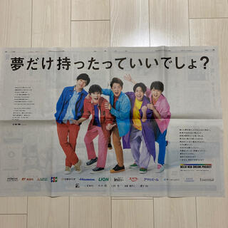 アラシ(嵐)の嵐 新聞広告 3枚セット(印刷物)