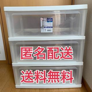 アイリスオーヤマ(アイリスオーヤマ)のアイリスオーヤマ ワイドチェスト 3段 W-543 衣装ケース クローゼット収納(収納/チェスト)