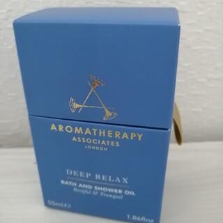 アロマセラピーアソシエイツ(AROMATHERAPY ASSOCIATES)のアロマセラピーアソシエイツ  ディープリラックス 55(入浴剤/バスソルト)