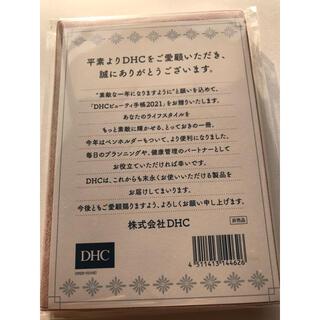 ディーエイチシー(DHC)のDHCビューティ手帳2021 【非売品】新品未使用未開封品(手帳)