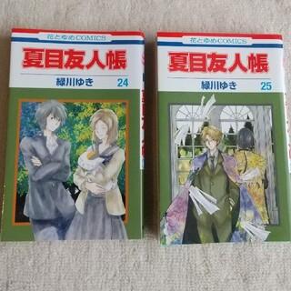 ハクセンシャ(白泉社)の【美品】夏目友人帳 24巻25巻(少女漫画)