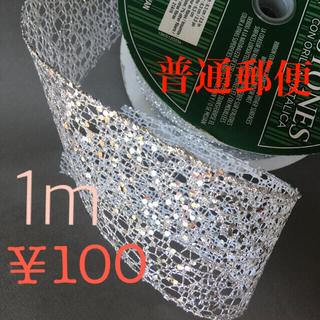 コストコ(コストコ)のクリスマス シルバーリボン 3m 素材(各種パーツ)