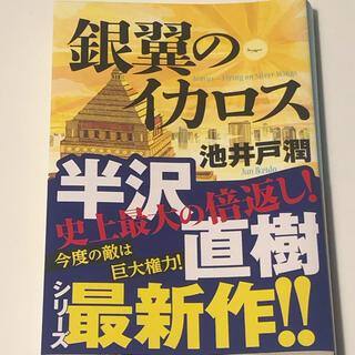 ダイヤモンドシャ(ダイヤモンド社)の銀翼のイカロス(文学/小説)