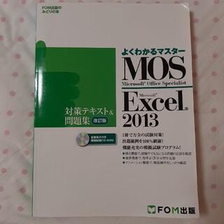 モス(MOS)のMOS エクセル2013 参考書 FOM Excel(資格/検定)